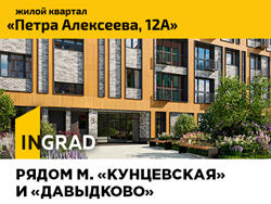 Квартиры в ЗАО от 5 млн рублей. Скидка до 5%! Ипотека от 6%. 5 минут до